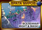 МИРЫ. MIGHT & MAGIC