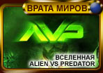 МИРЫ. ALIENS VS PREDATOR