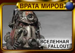 МИРЫ. FALLOUT