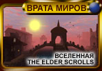 ��������� The Elder Scrolls
