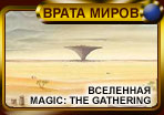 Вселенная «Magic: The Gathering»